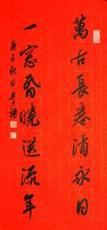 行书 《万卷古今消永日,一窗昏晓送流年。》 70cmx35cm