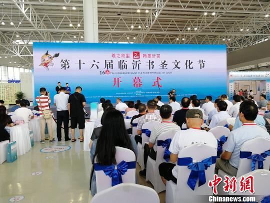 第十六届临沂书圣文化节在王羲之故里开幕